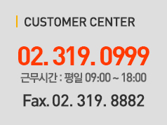 CUSTOMER CENTER - 평일(월~금)  09:00 ~ 18:00 / 02.720.7213
